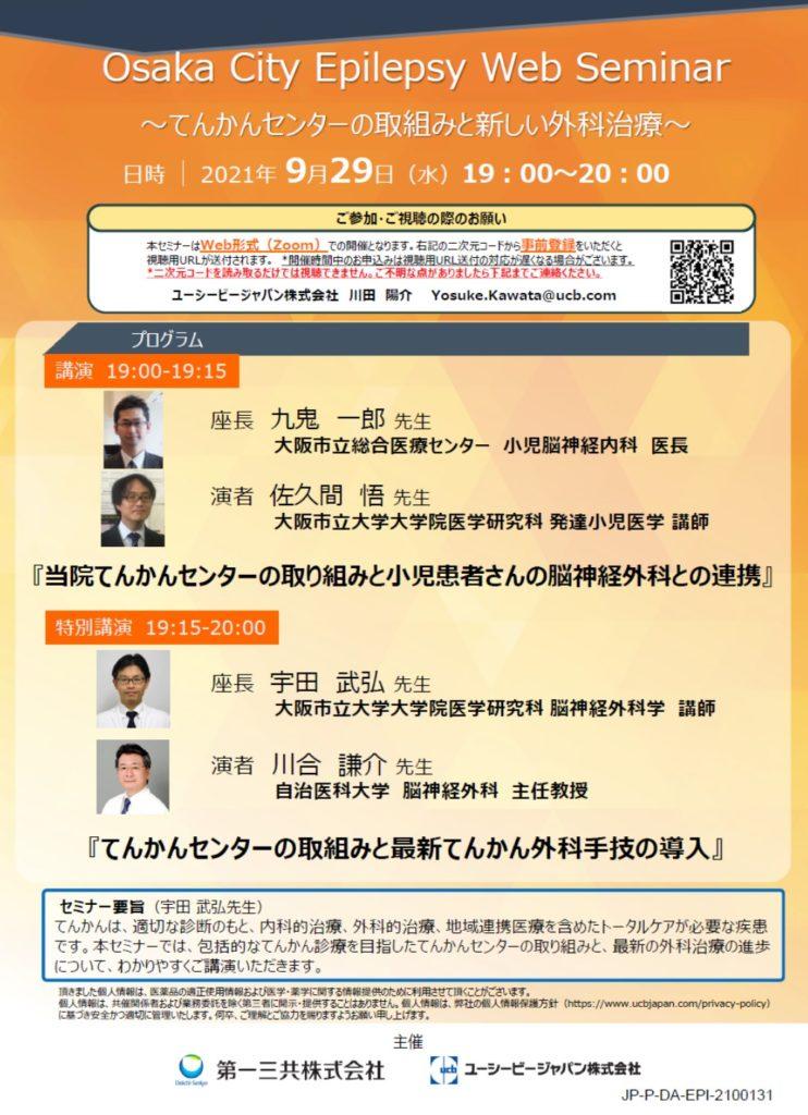 "<span class=""title"">Osaka City Epilepsy Web Seminar てんかんセンターの取り組みと新しい外科治療</span>"